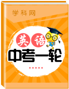 【素养突破】2020届中考英语人教版大一轮课件+精练(贵州)