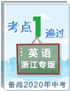 备战2020年中考语文考点一遍过(浙江专版)