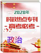 【新中国成立70周年】2020年高考政治之必考时政热点专刊