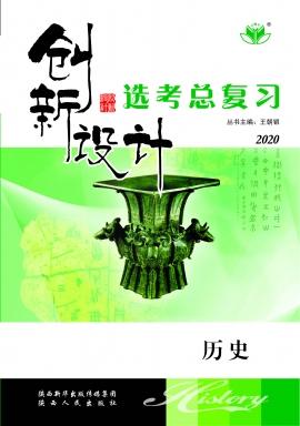 2020版高考历史【创新设计】一轮选考总复习(浙江)