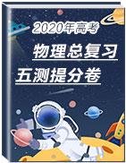 2020年高考物理总复习五测提分卷