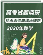 2020年高考数学试题调研之秒杀圆锥曲线压轴题