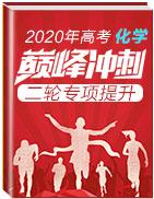 巅峰冲刺2020年高考化学二轮专项提升