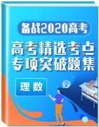 备战2020年高考数学(理)精选考点专项突破题集
