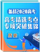 备战2020年高考历史备考精选专题集锦