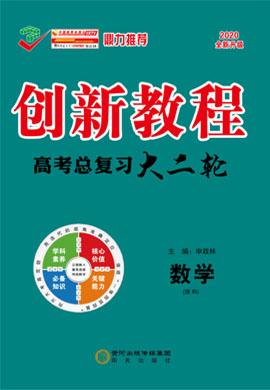 2020高考(kao)數學【創新(xin)教程】大(da)二(er)輪高考(kao)總復習(xi)