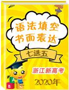 【新題型】2020年浙江高二英語7選5、語法填空和書面表達組合練