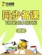 高中历史华东师大版(上海)第一分册备课综合