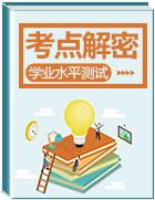 2019-2020学年浙江数学学业水平测试之考点解密