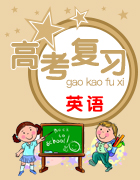 2020高考英语考前冲刺5周限时练+增分冲刺+提分模拟(江苏)