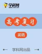 2020版新高考英语考前保分训练课件+讲义(江苏版)