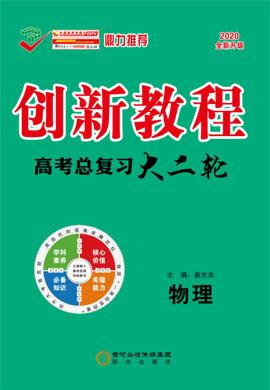 2020高考(kao)物理(li)【創新(xin)教程】大(da)二(er)輪高考(kao)總復習(xi)