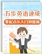零起点从入门到提高―五步英语速成(培训机构教材)