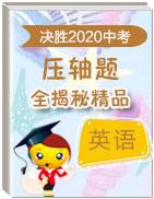 決勝2020中考英語壓軸題全揭秘精品