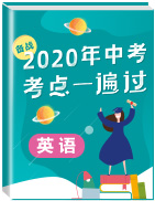 备战2020年中考英语考点一遍过