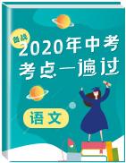備戰2020年中考語文考點一遍過