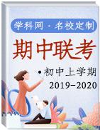 學科網·名校定制2019-2020學年上學期初中期中聯考試題