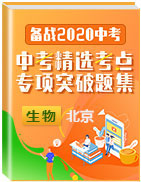 备战2020年中考生物精选考点专项突破题集(北京市)