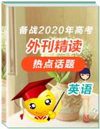 备战2020年高考英语之热点话题外刊精读(第二辑)