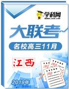 江西名校2019年高三11月學科網大聯考