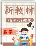 【新教材精创】高中数学新教材同步备课(苏教版 必修第一册)