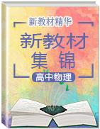 【新教材精华】2019-2020学年高中物理新教材集锦