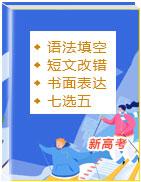 【新題型】2020屆新高考英語7選5、語法填空、短文改錯和書面表達組合練