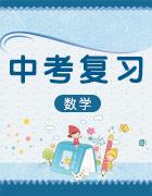 貴州省2020年初中畢業生學業(升學) 數學考試模擬卷