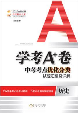 【学考A+卷】2020中考历史考点优化分类试题汇编及详解