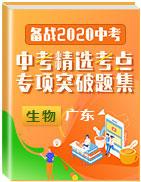 备战2020年中考生物精选考点专项突破题集(广东省)