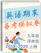 【超越自我】2019-2020九年级上册英语期末备考模拟卷(译林版)