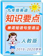 2019-2020学年九年级英语单词短语句型语法荟萃(人教版)