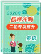 巅峰冲刺2020年高考英语二轮专项提升