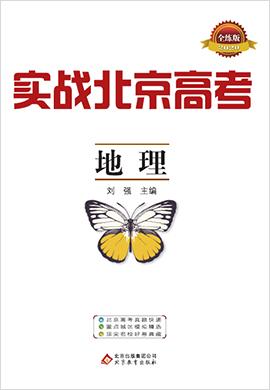 2020高考地理【实战北京高考】全练版