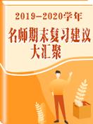2019-2020学年名师期末复习建议大汇聚【学科网名师堂】