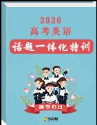 2020年高考英语话题一体化特训(高考真题+大学先修+精品模拟)