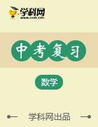 2019-2020学年浙江省中考数学(浙教版)专题复习