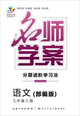 2019-2020学年七年级上册初一语文【名师学案】(人教部编版)宜昌专版