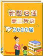 2020屆高三《新題速遞·英語》