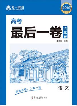 2019年高考语文考前最后一卷【天一镕尚·清北卷】预测卷