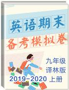 【超越自我】2019-2020九年級上冊英語期末備考模擬卷(譯林版)
