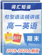 2019-2020學年高一英語期末詞匯短語句型語法精講練(人教版)
