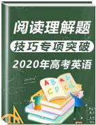 2020高考英語閱讀理解解題技巧專項突破