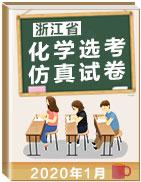 浙江省2020年1月化學選考仿真試卷