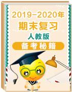 2019-2020学年上学期高二英语期末复习备考秘籍(人教版)