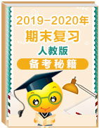 2019-2020学年上学期高一英语期末复习备考秘籍(人教版)