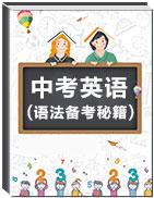 2019-2020学年中考英语语法备考秘籍