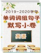 2019-2020學年九年級英語上學期單詞、詞組、句子默寫小卷(仁愛版)