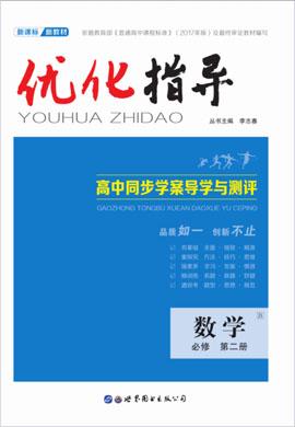 2019-2020学年新教材高中数学必修第二册【优化指导】人教B版