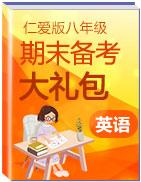 2019-2020學年八年級上冊英語期末備考大禮包(仁愛版)